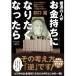 オススメ書籍:お金持ちになりたくなったらの井口晃さん