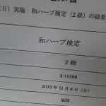 和ハーブ検定(2級)合格しています!