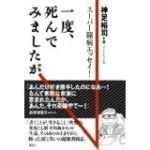 書くことがリハビリ!コラムニスト・神足裕司(こうたりゆうじ)さんハートネットTV