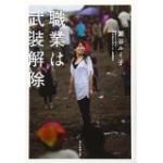 平和づくりのスペシャリスト!日本人女性~瀬谷ルミ子さん~夢の扉
