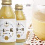糀パーク(金沢市大野町)の寝かせ玄米や生玄米甘酒が朝イチで紹介!