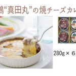 発地市庭(ほっちいちば)のチーズ専門店(アトリエ・ド・フロマージュ)と真田丸?