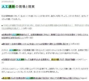 長谷川豊 ブログ 本気論 本音論