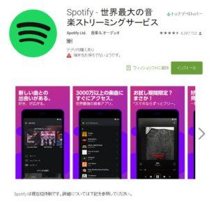spotify ダウンロード画面