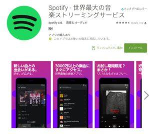 Spotify 画面01