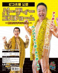 ドンキ限定ピコ太郎衣装