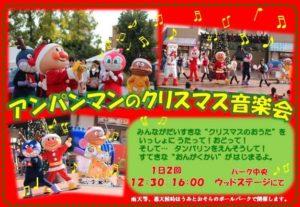 名古屋アンパンマンクリスマス音楽会