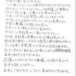 成宮寛貴「芸能界引退直筆コメント全文!」次の職業が気になる!