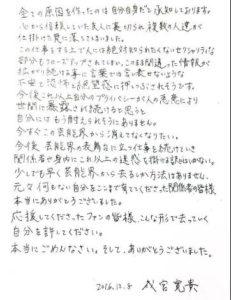 成宮引退コメント全文