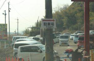 最上稲荷駐車場01