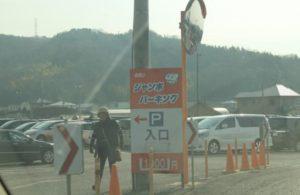 最上稲荷駐車場02