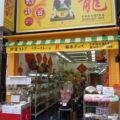 花文字(横浜中華街)のお店の場所と値段は?マツコの知らない世界